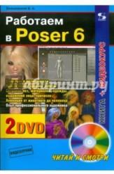 Работаем в Poser 6 (+ 2 DVD-ROM)