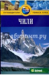 Чили. Путеводитель
