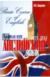 Английский язык. Базовый курс / Basic Course of English