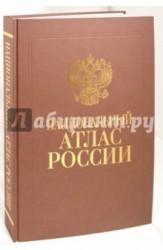 Национальный атлас России. В 4 томах. Том 1. Общая характеристика территории (подарочное издание)