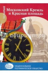 Московский Кремль и Красная площадь. Гид в кармане