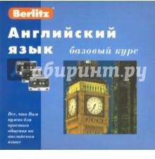 Berlitz. Английский язык. Базовый курс (+ аудиокурс на 3 кассетах)