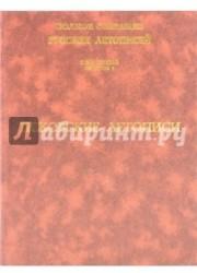 Полное собрание русских летописей. Том 5. Выпуск 1. Псковские летописи