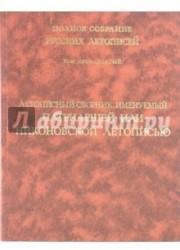 Летописный сборник, именуемый Патриаршей или Никоновской летописью. Том 12