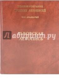 Полное собрание русских летописей. Том 20. Львовская летопись