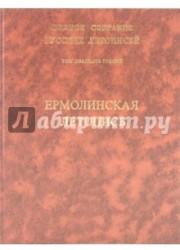 Ермолинская летопись. Патриаршей или Никоновской летописью. Том 23