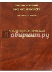 Вологодско-Пермская летопись. Том 26