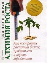 Алхимия роста. Как построить растущий бизнес, продать его и хорошо заработать