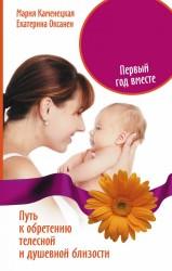 Мать и дитя. Первый год вместе. Путь к обретению телесной и душевной близости