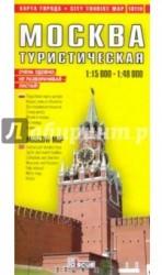 Москва. Туристическая карта города / Moscow: City Tourist Map