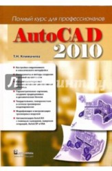AutoCAD 2010. Полный курс для профессионалов