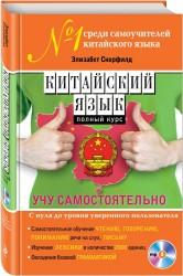 Китайский язык. Полный курс. Учу самостоятельно (+CD)