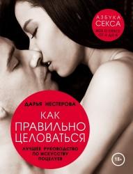 Как правильно целоваться. Лучшее руководство по искусству поцелуев
