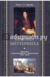 Политика Меттерниха. Германия в противоборстве с Наполеоном. 1799 - 1814 гг.