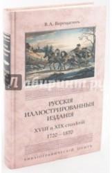 Русские иллюстрированные издания XVIII и XIX столетий (1720-1870). Библиографический опыт