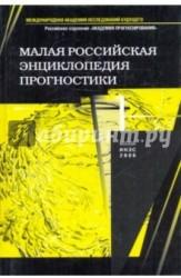 Малая российская энциклопедия прогностики