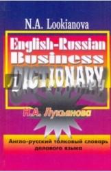Англо-русский толковый словарь делового языка / English-Russian Business Dictionary