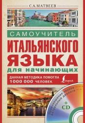 Самоучитель итальянского языка для начинающих (+CD)