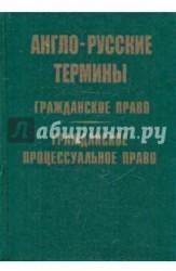 Англо-русские термины. Гражданское право. Гражданское процессуальное право