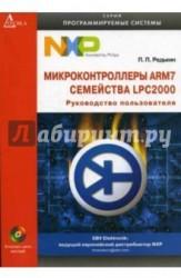 Микроконтроллеры ARM7 семейства LPC2000. Руководство пользователя (+ CD-ROM)