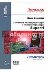32-битные микропроцессоры и микроконтроллеры SuperН