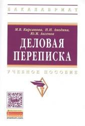 Деловая переписка: Учебно-практическое пособие. 3-e изд.