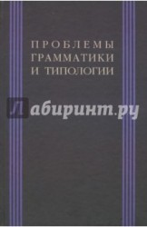 Проблемы грамматики и типологии. Сборник статей памяти В. П. Недялкова (1928–2009)