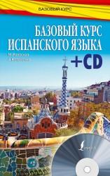 Базовый курс испанского языка (+CD)