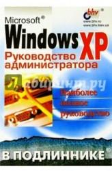 Microsoft Windows XP в подлиннике. Руководство администратора