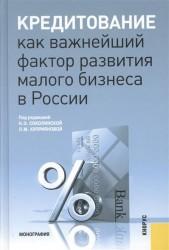 Кредитование как важнейший фактор развития малого бизнеса в России. Монография