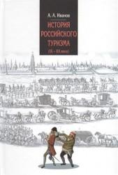 История российского туризма (IX-XX вв.) : Учебное пособие