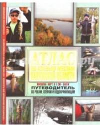 Атлас по клевым местам Калужской области. Путеводитель по рекам, озерам и водохранилищам