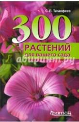 300 лучших растений для вашего сада