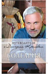 Болгария : путеводитель. (+DVD) / 2-е изд.