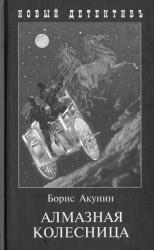 Алмазная колесница. 2 тома в одной книге