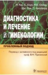 Диагностика и лечение в гинекологии. Проблемный подход