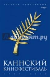 Каннский кинофестиваль. 1939-2010
