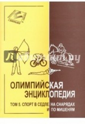Олимпийская энциклопедия. В 5 томах. Том 5. Спорт в седле, на снарядах и по мишеням
