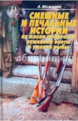 Смешные и печальные истории из жизни любителей ружейной охоты и ужения рыбы