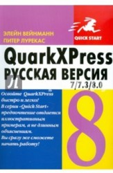 QuarkXpress 7.0/7.3/8.0 для Windows и Мacintosh