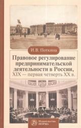 Правовое регулирование предпринимательской деятельности в России ХIХ - первая четверть ХХ в.