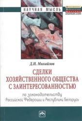 Сделки хозяйственного общества с заинтересованностью по законодательству Российской Федерации и Республики Беларусь: Монография