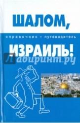 Шалом, Израиль!: справочник-путеводитель