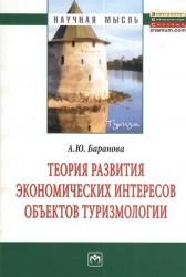 Теория развития экономических интересов объектов туризмологии. Монография