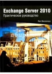 Exchange Server 2010. Практическое руководство