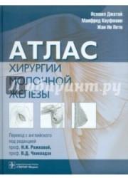 Атлас хирургии молочной железы