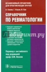 Справочник по ревматологии