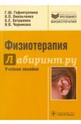 Физиотерапия. Учебное пособие
