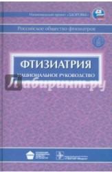 Фтизиатрия. Национальное руководство (+ CD-ROM)