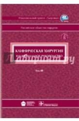 Клиническая хирургия: национальное руководство. В 3-х томах. Том 3 (+CD)